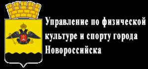 Управление по физической культуре и спорту г. Новороссийск.